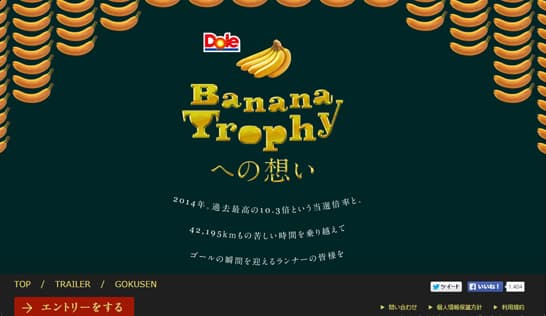 "Dole ""BANANA TROPHY"""