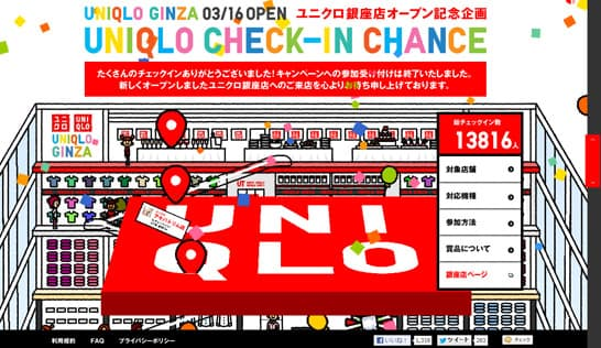 UNIQLO CHECK-IN CHANCE(UNIQLO GINZA OPEN)