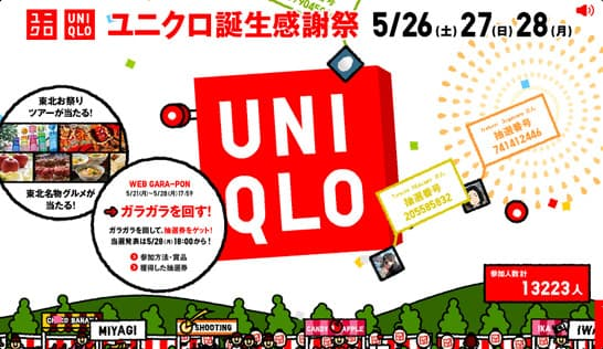 UNIQLO WEB GARA-PON